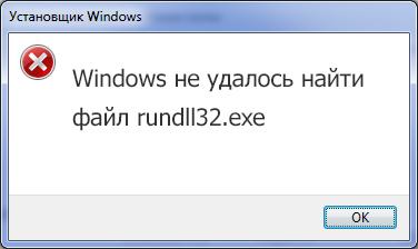 Windows не удалось найти файл rundll32.exe