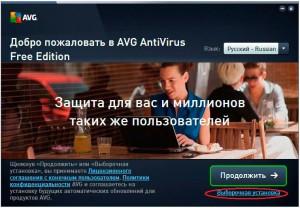 Бесgлатный антивирус AVG