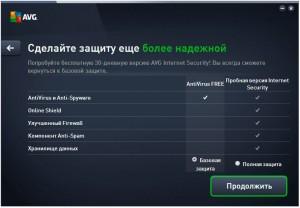 Бесплатная версия AVG