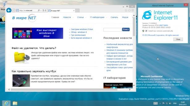 windows_8_x64-2013