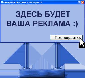tut-budet-reklama