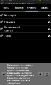 Screenshot_2013-12-22-15-02-39