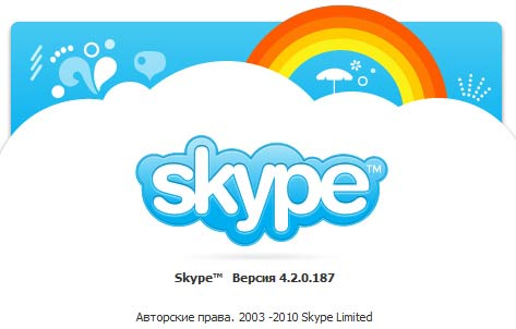 Старый скайп