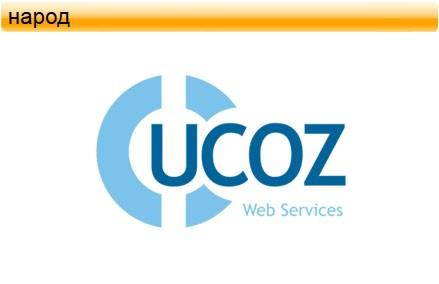 Cервисы для создания сайтов – платные или бесплатные