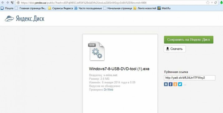Как сделать установочную флешку на windows 7