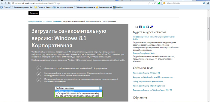 Как установить Windows 8 с флэшки