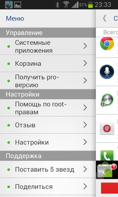 Как сделать приложения системными на андроид
