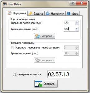 eyesrelax1