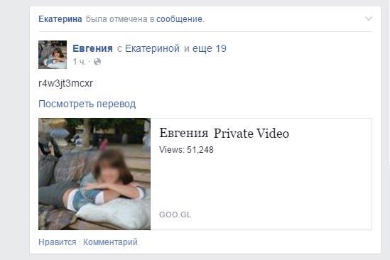 virus-facebook-14