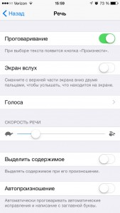 rech-iphone