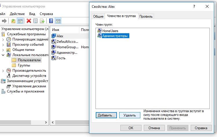 настройка прав пользователя в Windows 10
