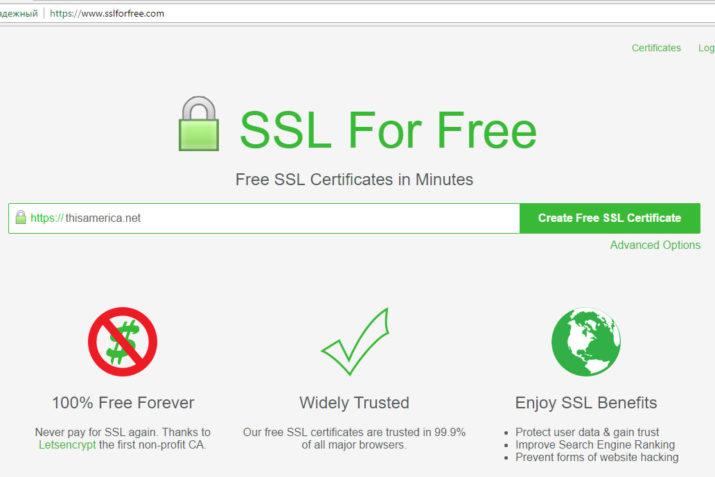 бесплатно получить SSL сертификат